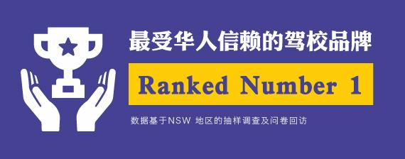 悉尼驾校悉尼学车的最佳选择|澳星驾校